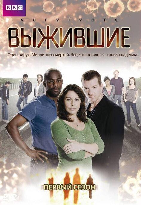 Выжившие / Survivors (2008)