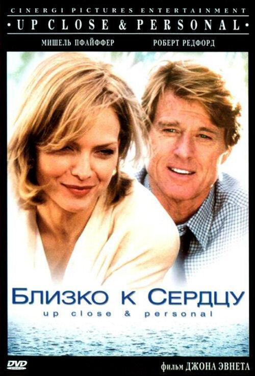 Близко к сердцу / Up Close & Personal (1996)