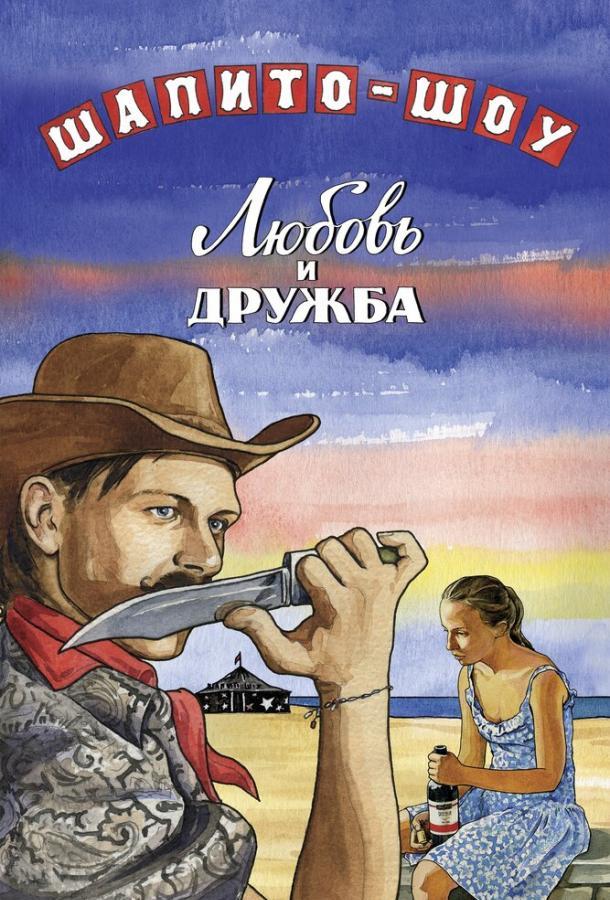 Шапито-шоу: Любовь и дружба (2011)