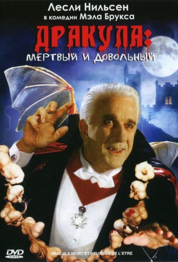Дракула: Мёртвый и довольный (1995)