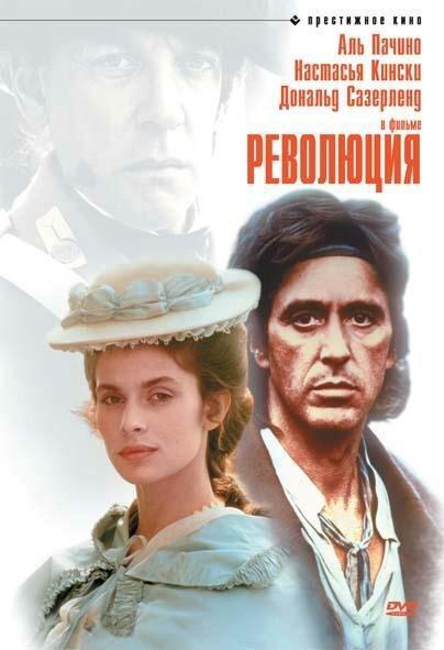 Революция / Revolution (1985)