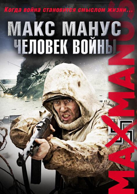 Макс Манус: Человек войны / Max Manus (2008)
