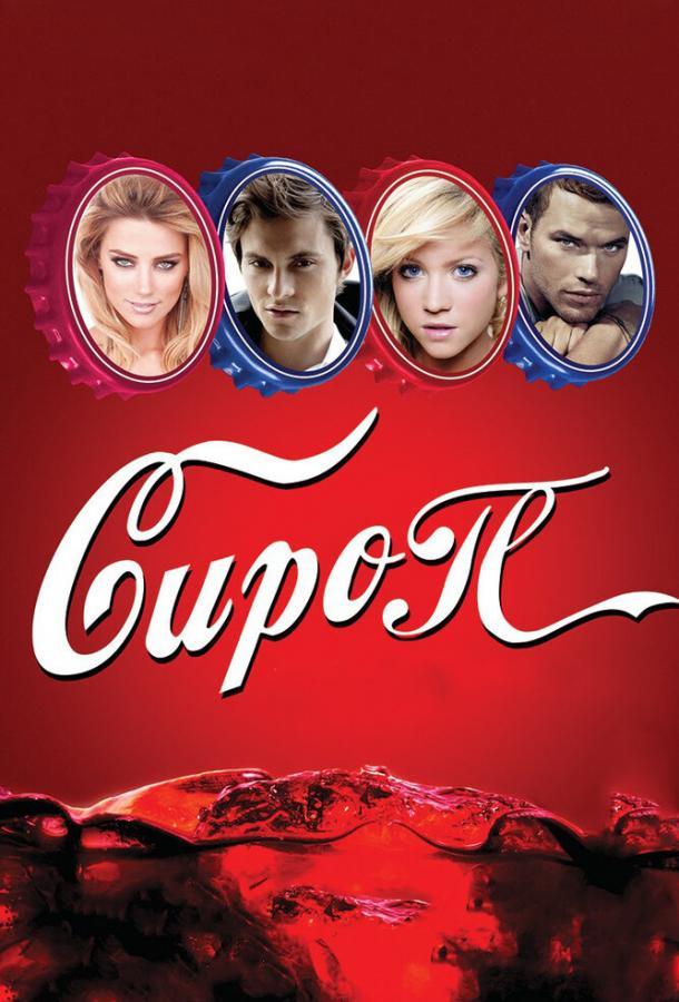 Сироп (2011)
