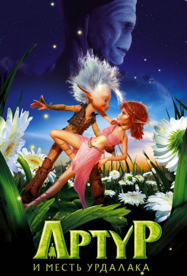 Артур и месть Урдалака (2009)