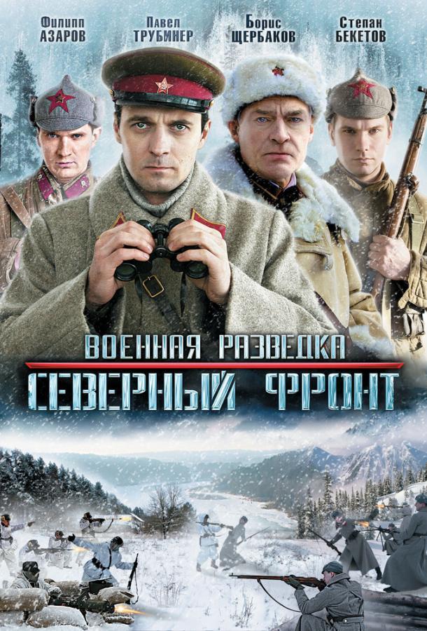Военная разведка: Северный фронт (2012)