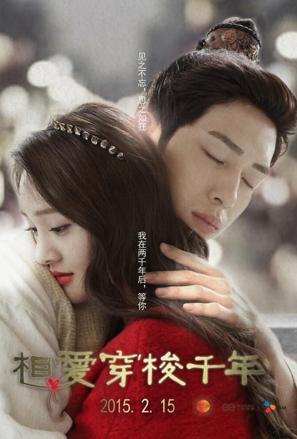 Любовь сквозь тысячелетие / Xiang ai chuan suo qian nian (2015)