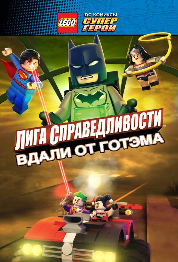 LEGO супергерои DC: Лига справедливости – Прорыв Готэм-сити (2016)