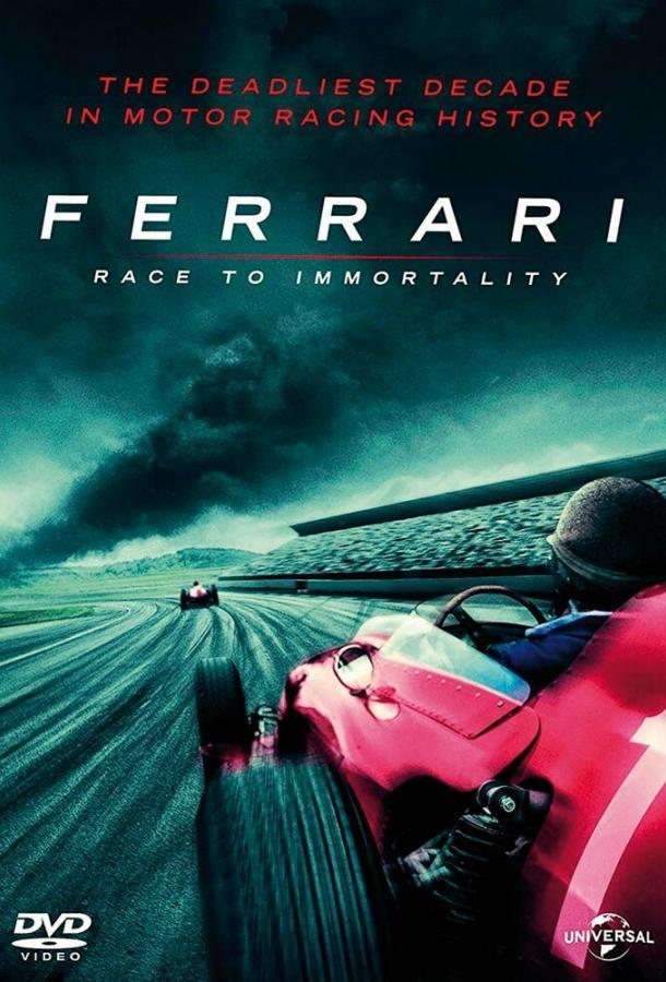 Ferrari: Гонка за бессмертие / Ferrari: Race to Immortality (2017)