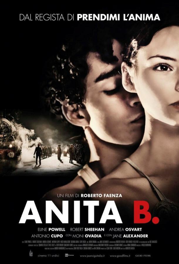 Анита Б. (2014)