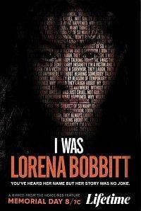 Я была Лореной Боббит (2020)