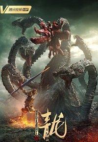 Нападение семиглавого дракона (2020)