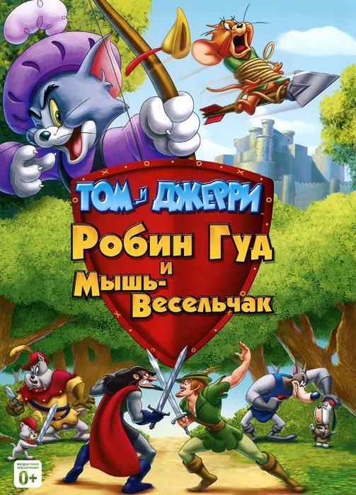 Том и Джерри: Робин Гуд и Мышь-Весельчак