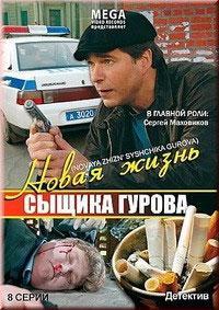 Новая жизнь сыщика Гурова (2008)
