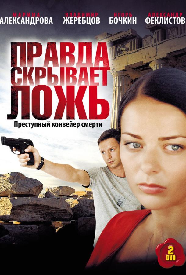 Правда скрывает ложь (2009)