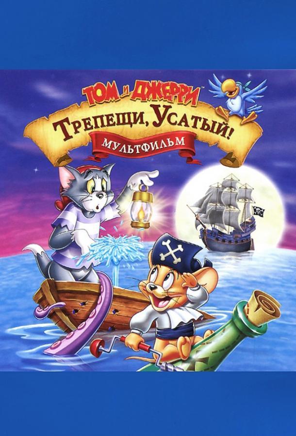 Том и Джерри: Трепещи, Усатый (2006)