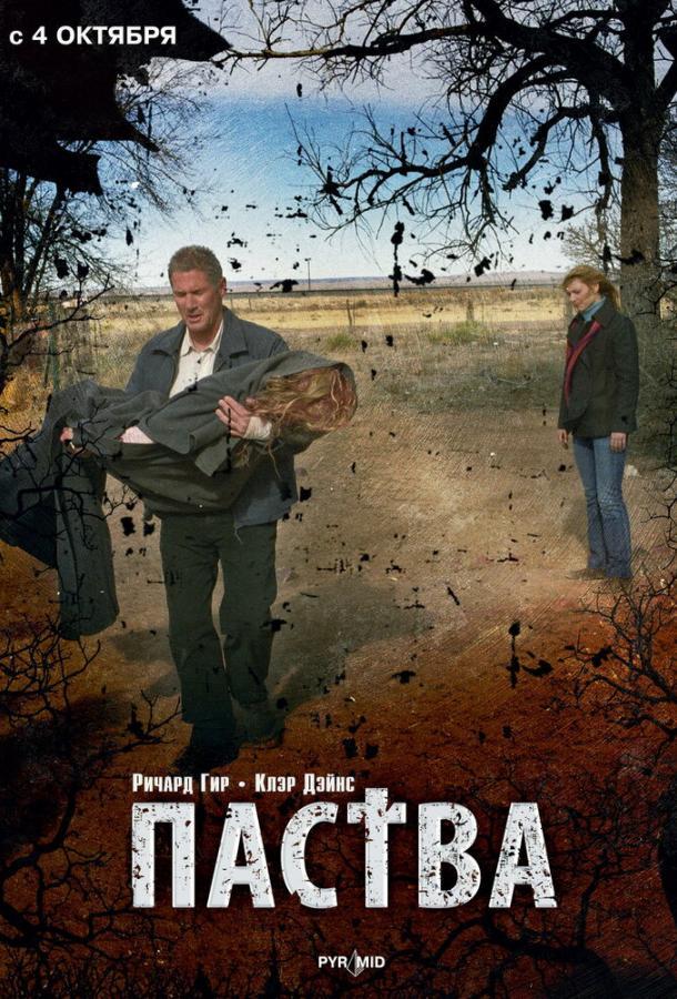 Паства / The Flock (2006)