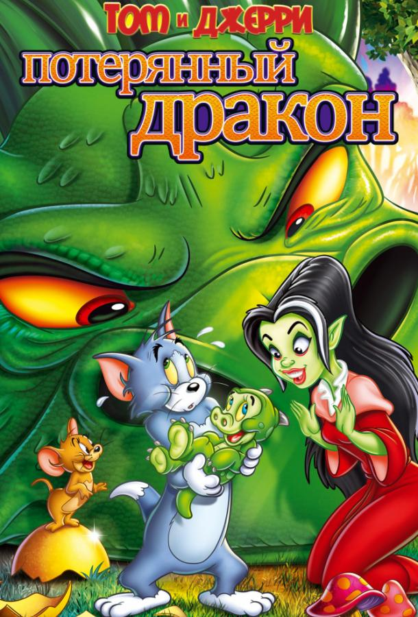 Том и Джерри: Потерянный дракон (2014)