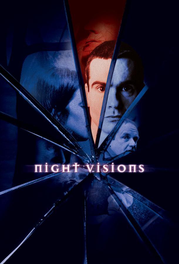 Ночные видения / Night Visions (2001)