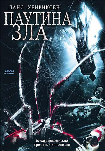 Паутина зла / In the Spider's Web (2007)