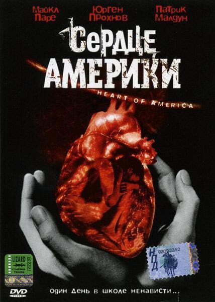 Сердце Америки / Heart of America (2002)