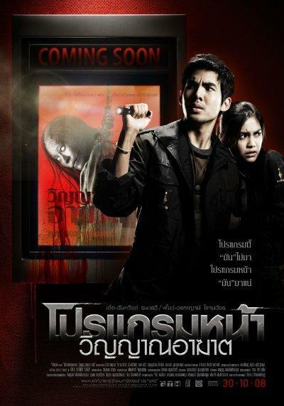 Скоро на экранах / Program na winyan akat (2008)