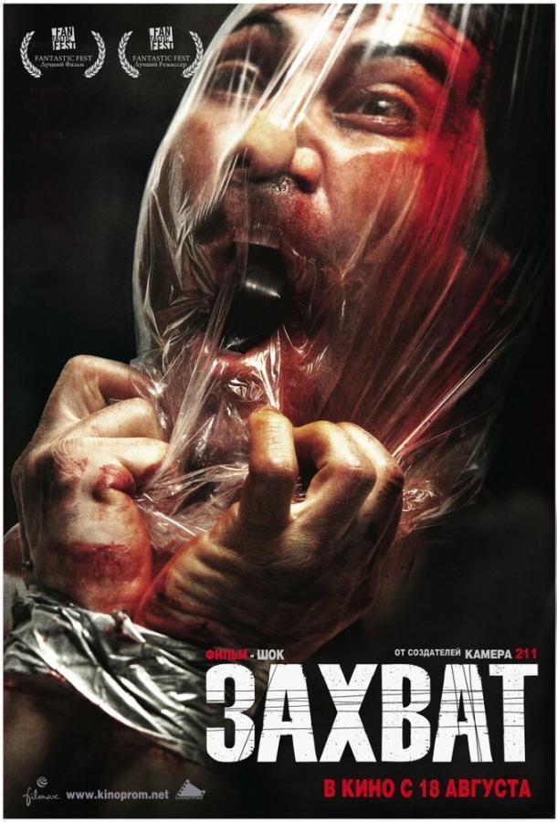 Захват (2010)