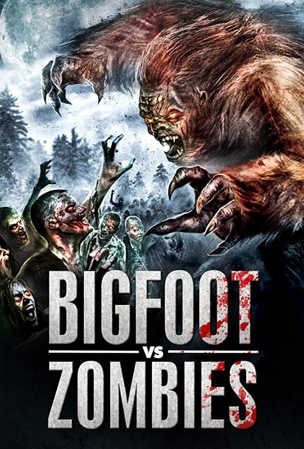 Снежный человек против Зомби / Bigfoot Vs. Zombies (2016)