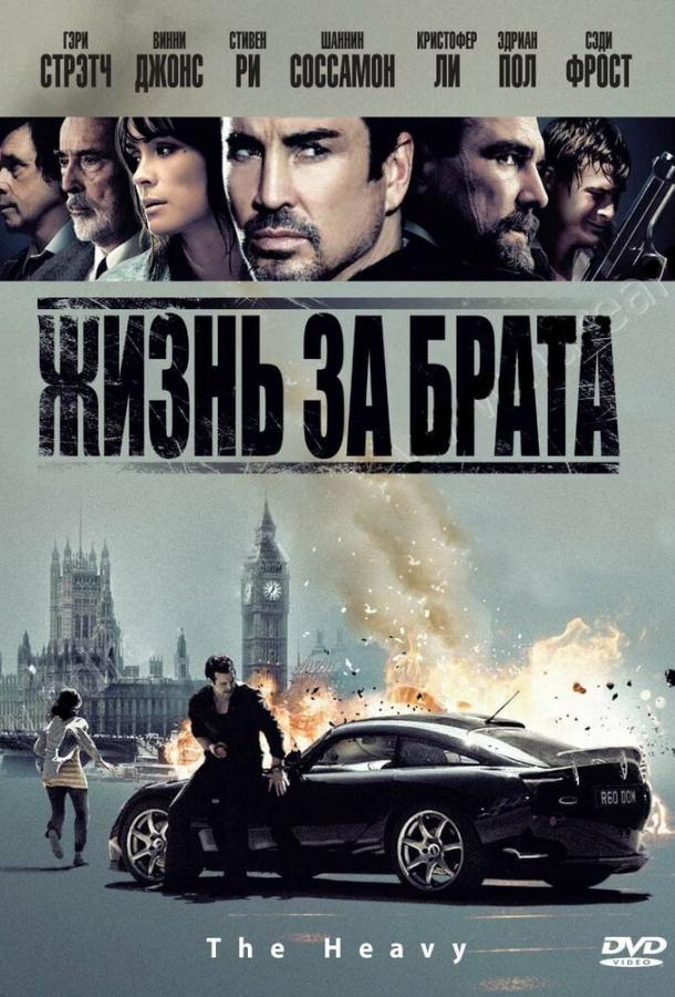 Жизнь за брата / The Heavy (2010)