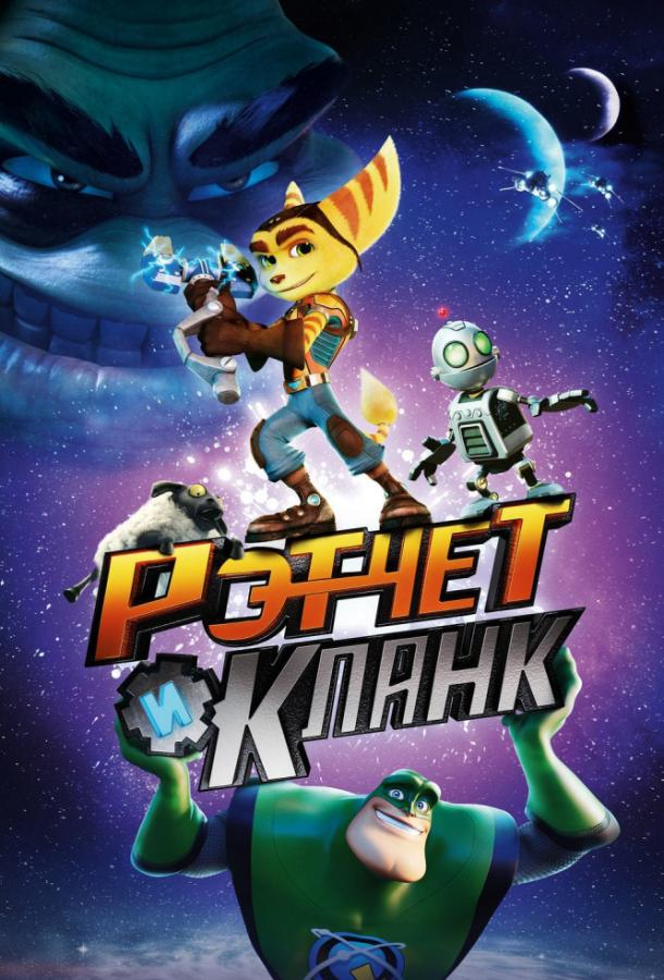 Рэтчет и Кланк: Галактические рейнджеры (2016) смотреть онлайн