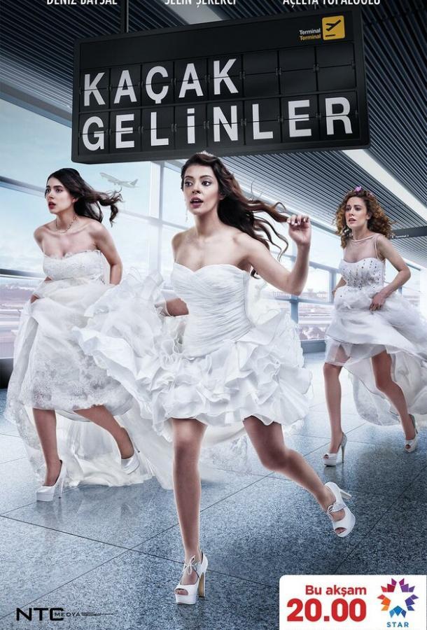 Сбежавшие невесты  (2014) 2 сезон 15 серия.