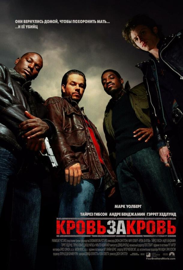 Кровь за кровь (2005)