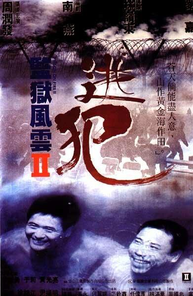 Тюремное пекло 2 (1991)