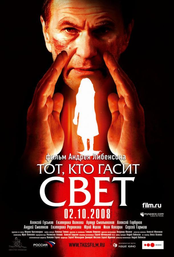 Тот, кто гасит свет (2008)