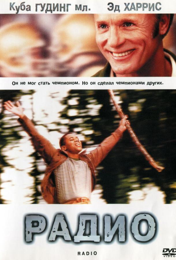Радио / Radio (2003)