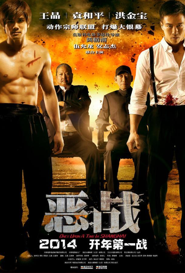 Однажды в Шанхае / E zhan (2014)