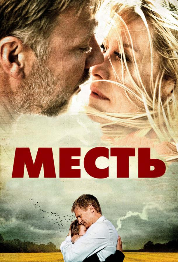 Месть / Hævnen (2010)