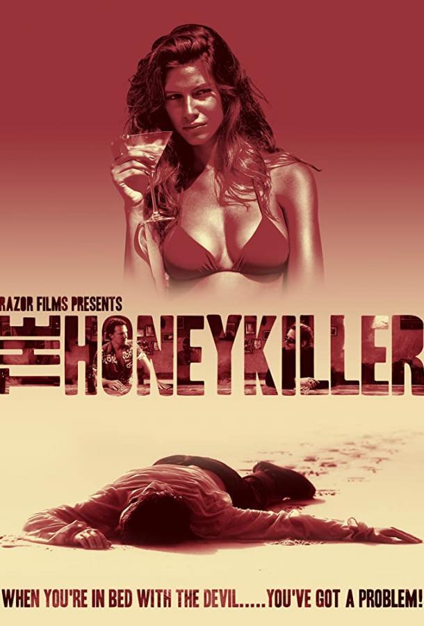 Убийца Меда (2011)