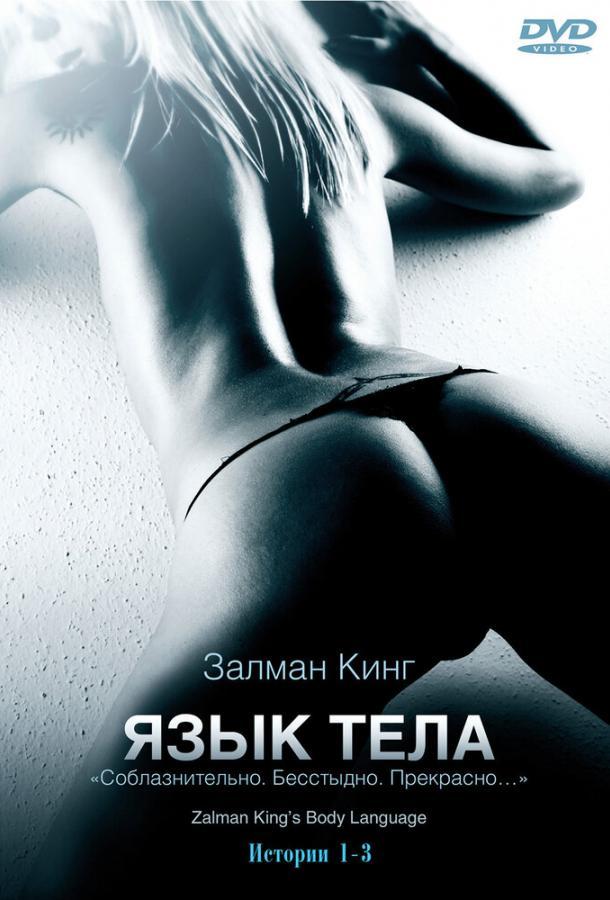 Язык тела / Body Language (2008)