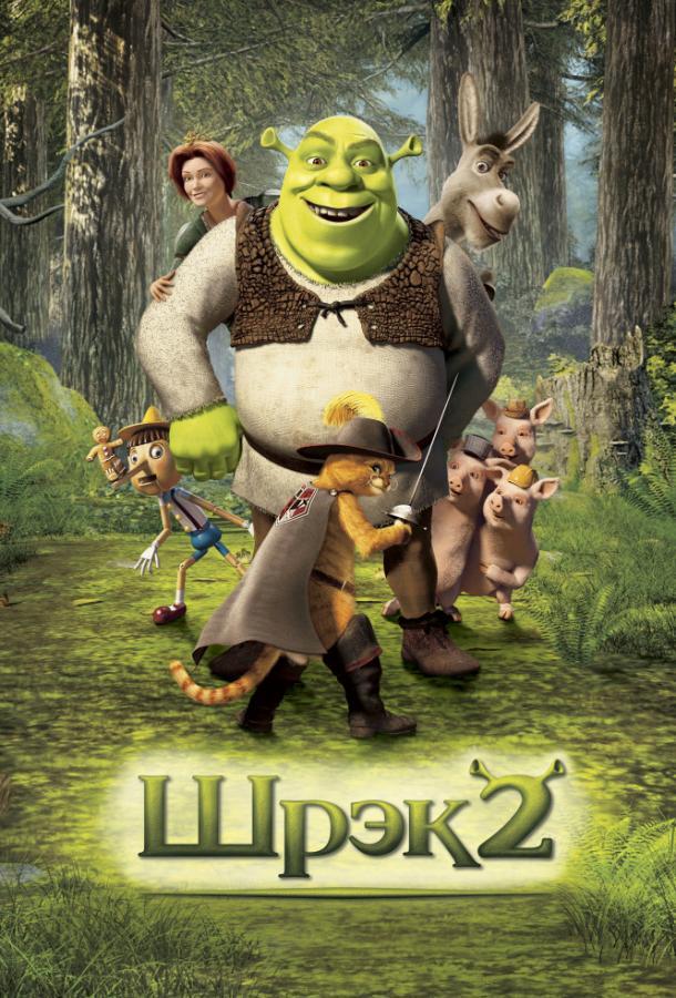 Шрэк 2 2004 смотреть онлайн в хорошем качестве