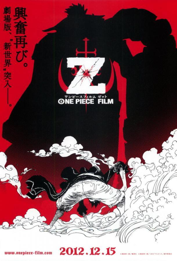 Ван-Пис: Фильм одиннадцатый (2012)