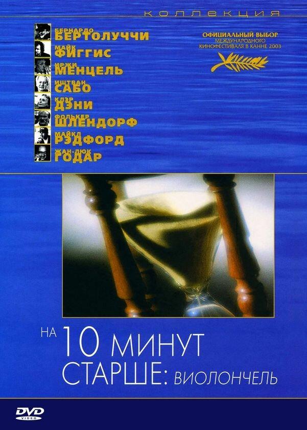 На десять минут старше: Виолончель / Ten Minutes Older: The Cello (2002)