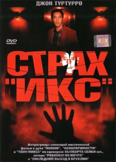 Страх «Икс» / FearX (2002)