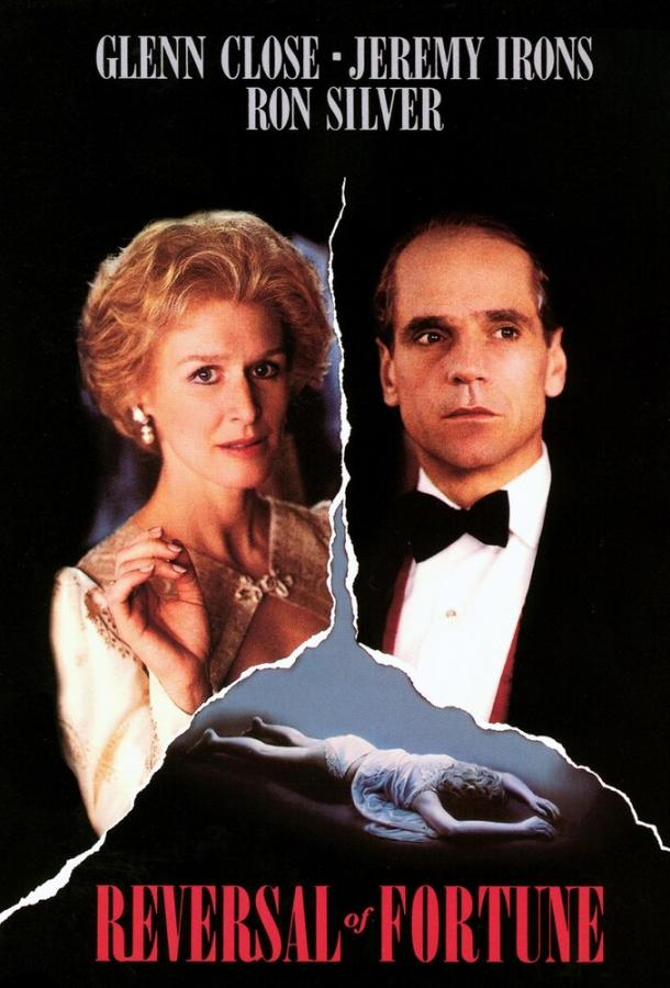 Изнанка судьбы / Reversal of Fortune (1990)