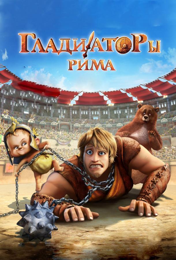 Гладиаторы Рима