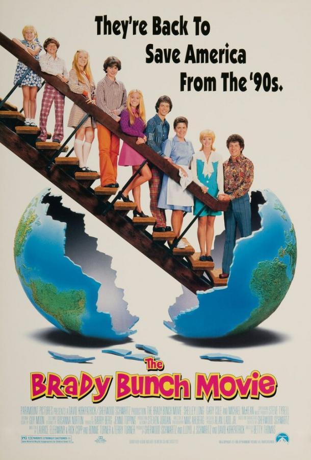Семейка Брэди / The Brady Bunch Movie (1995)