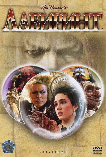 Лабиринт / Labyrinth (1986)