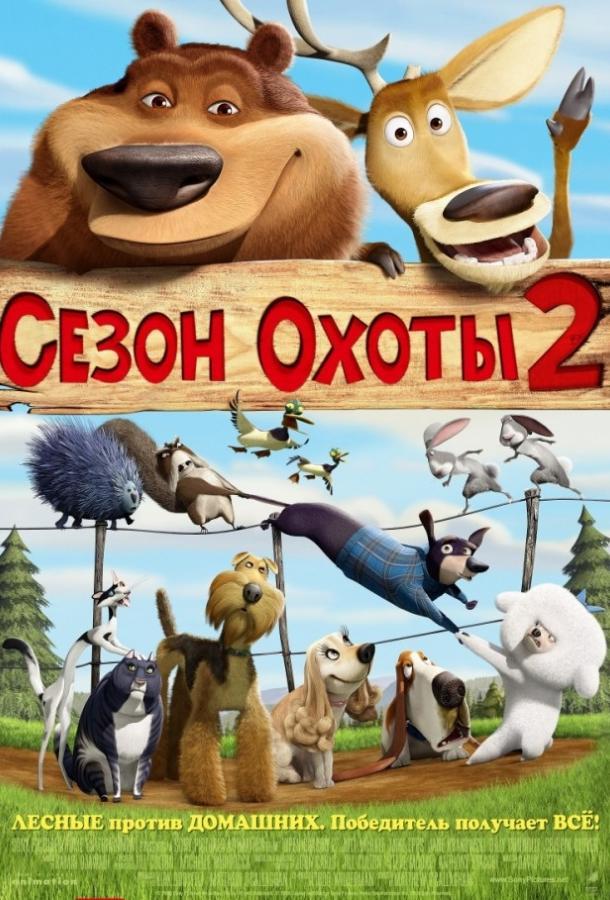 Сезон охоты 2 (2008)