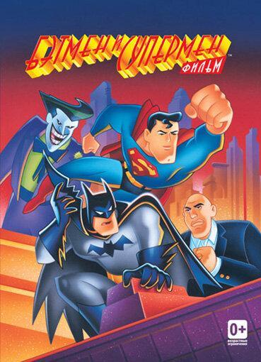 Бэтмен и Супермен / The Batman/Superman Movie (1997)