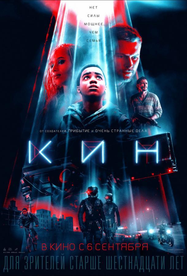 Кин / Kin (2018)