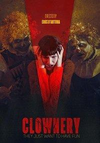 Клоунада (2020) WEBDL